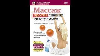 Массаж против лишних килограммов. Massage against extra pounds.