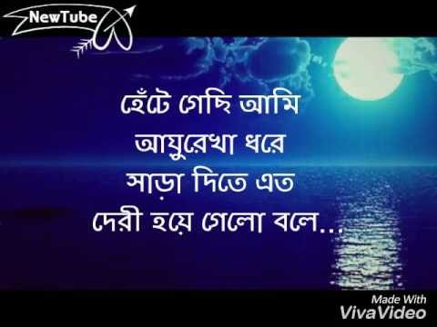 Boba Tunnel by Anupam Roy with Lyrics | New Tube | Bangla Lyrics