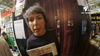 Книжный видеоблог Все свободны выпуск 5. Буктьюб