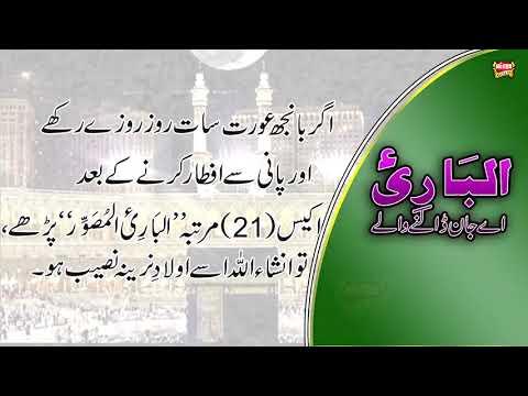 اللہ تعالی کے 99 نام اردو ترجمہ کے ساتھ thumbnail