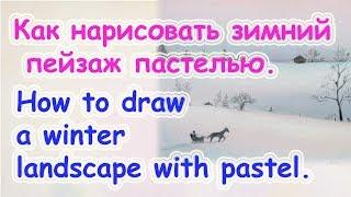 Как нарисовать зимний пейзаж пастелью  Видео урок Зима в деревне Цуканова Виктория