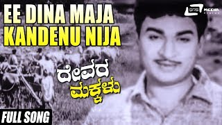 Video Ee Dina Maja Kandenu Nija | Devara Makkalu | Dr.Rajkumar| Kannada Video Song download MP3, 3GP, MP4, WEBM, AVI, FLV Oktober 2018