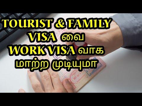 How to change Tourist orFamily visa to Employment visa in oman How to change my visa oman Tamil#22