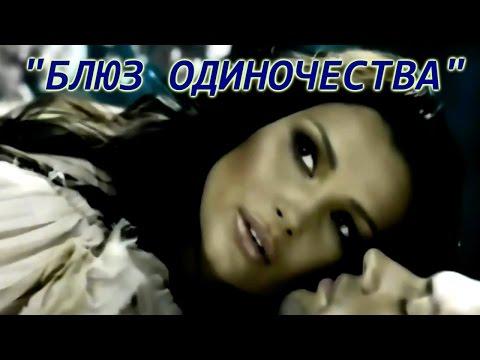 БЛЮЗ  ОДИНОЧЕСТВА - Сергия
