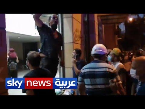 شاهد لحظة اقتحام جمعية المصارف اللبنانية من قبل المتظاهرين  - 20:57-2020 / 8 / 8