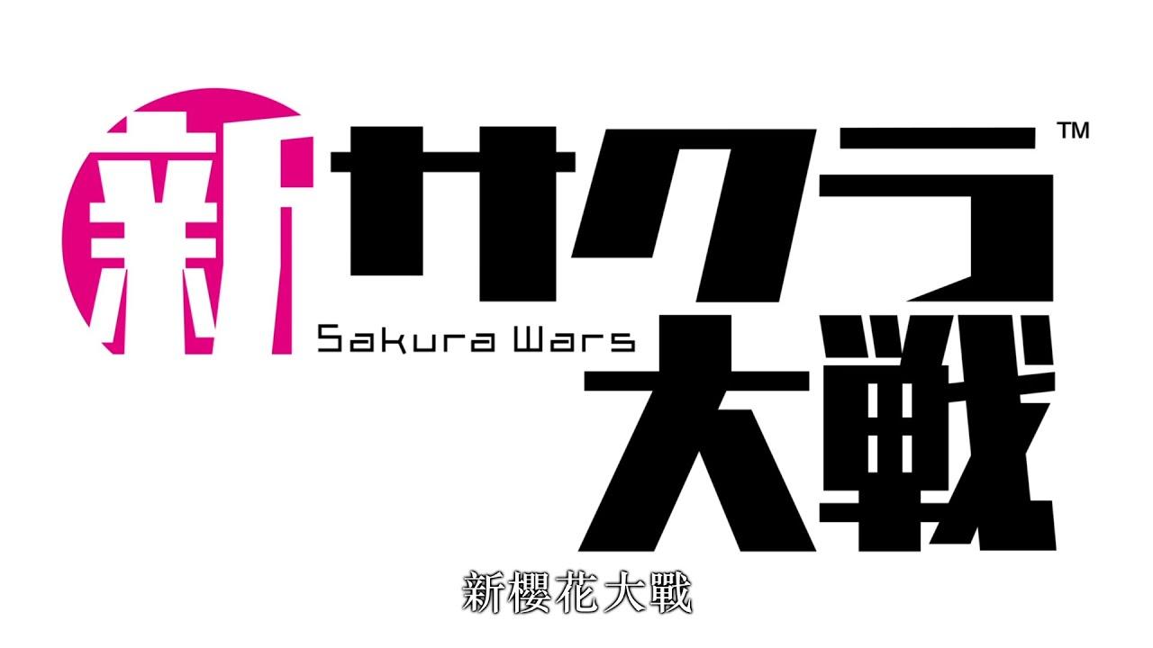 『新櫻花大戰』宣傳影片