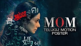 MOM Motion Poster (Telugu) | Sridevi | Nawazuddin Siddiqui | Akshaye Khanna | 14 July 2017