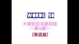 日文教學 香港 | 大家的日本語 | 日語自學 | JLPT | WORDS 58 [黑貓響子]