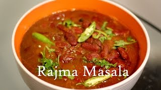 Rajma Masala Recipe Or Kidney Beans Curry Recipe | Indian Veg Lunch Recipes By Shilpi