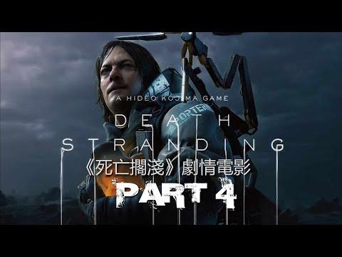 【死亡擱淺 Death Stranding】#4 高清中文劇情電影 中文字幕HD