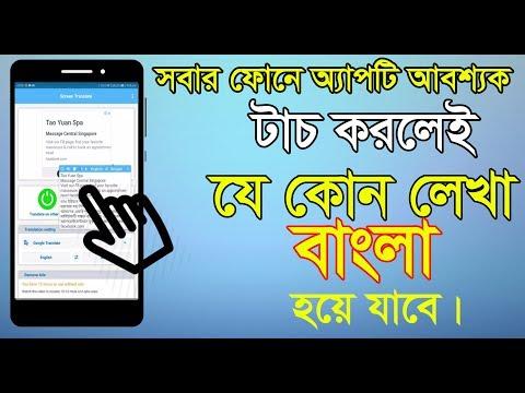 Best Translator App For Android 2020 | App For Offline Translate Bangla | Bengali To Englisha