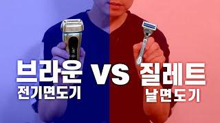 브라운 전기면도기 vs…