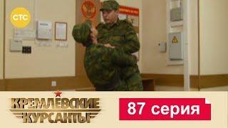 Кремлевские Курсанты 87
