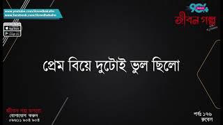 JIBON GOLPO I Epi : 176 I RJ Kebria I Dhaka FM 90.4 I  RUBEL