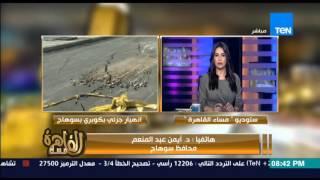 مساء القاهرة - محافظ سوهاج عن انهيار الكوبري