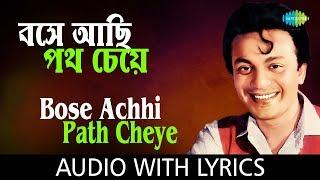 Bose Achhi Path Cheye with lyrics   Hemanta Mukherjee   Shap Mochan   HD Song