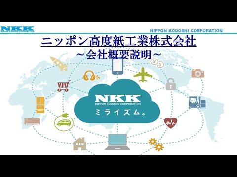 ニッポン高度紙工業株式会社