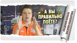 Уроки вокала: проверьте, правильно ли вы поёте? Урок вокала для определения правильного звука