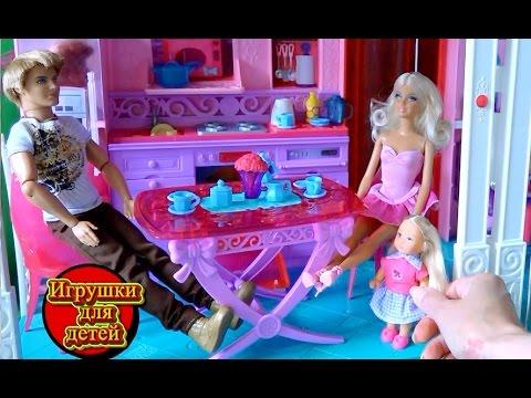 Видео с игрушками Как Барби с Кеном печенье Челси сожрали ...