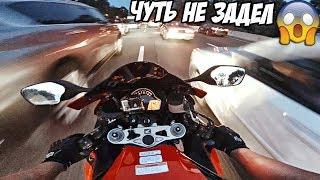 Бешеная езда на мотоцикле между машин - Чуть не попал в ДТП
