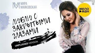 Смотреть клип Мира Маяковская - Люблю С Закрытыми Глазами