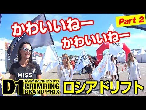 2017 ASIA PACIFIC D1 PRIMRING GRAND PRIX part.2