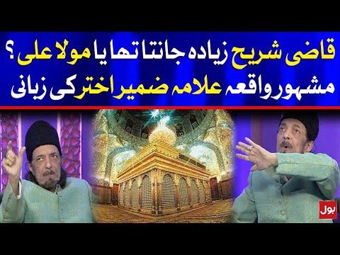 Maula ALI A.S Aur Qazi Surha Ka Ajeeb Waqia
