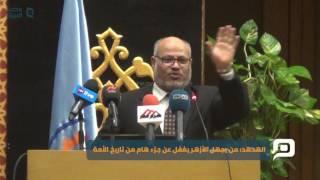 مصر العربية | الهدهد: من يجهل الأزهر يغفل عن جزء هام من تاريخ الأمة