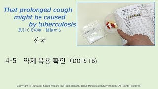 4-5 [Korean]服薬確認(DOTS TB)