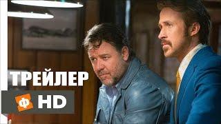 СЛАВНЫЕ ПАРНИ Русский Трейлер (2016) (дубляж)