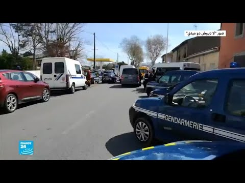 فرنسا: مقتل أربعة أشخاص بينهم منفذ العملية في احتجاز رهائن جنوب غرب البلاد  - نشر قبل 1 ساعة
