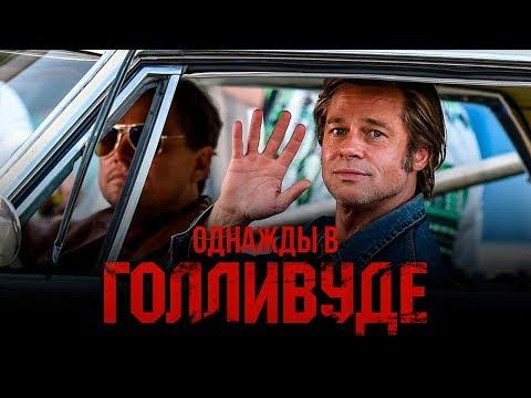 Однажды в Голливуде [Обзор] / [Трейлер на русском]