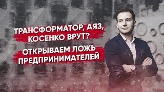 Трансформатор, Аяз, Косенко врут? Открываем ложь предпринимателей. Ответы на твои вопросы. (12+)