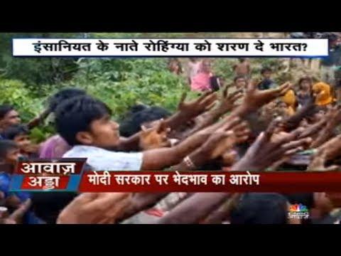 Rohingya Crisis | Should India Deport Rohingya Muslims? | Awaaz Adda | CNBC Awaaz