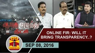 Aayutha Ezhuthu Neetchi 08-09-2016 Online FIR : Will it bring transparency…? – Thanthi TV Show