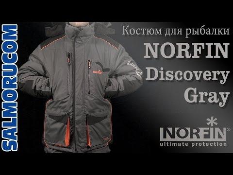 видео: костюм для рыбалки norfin discovery gray