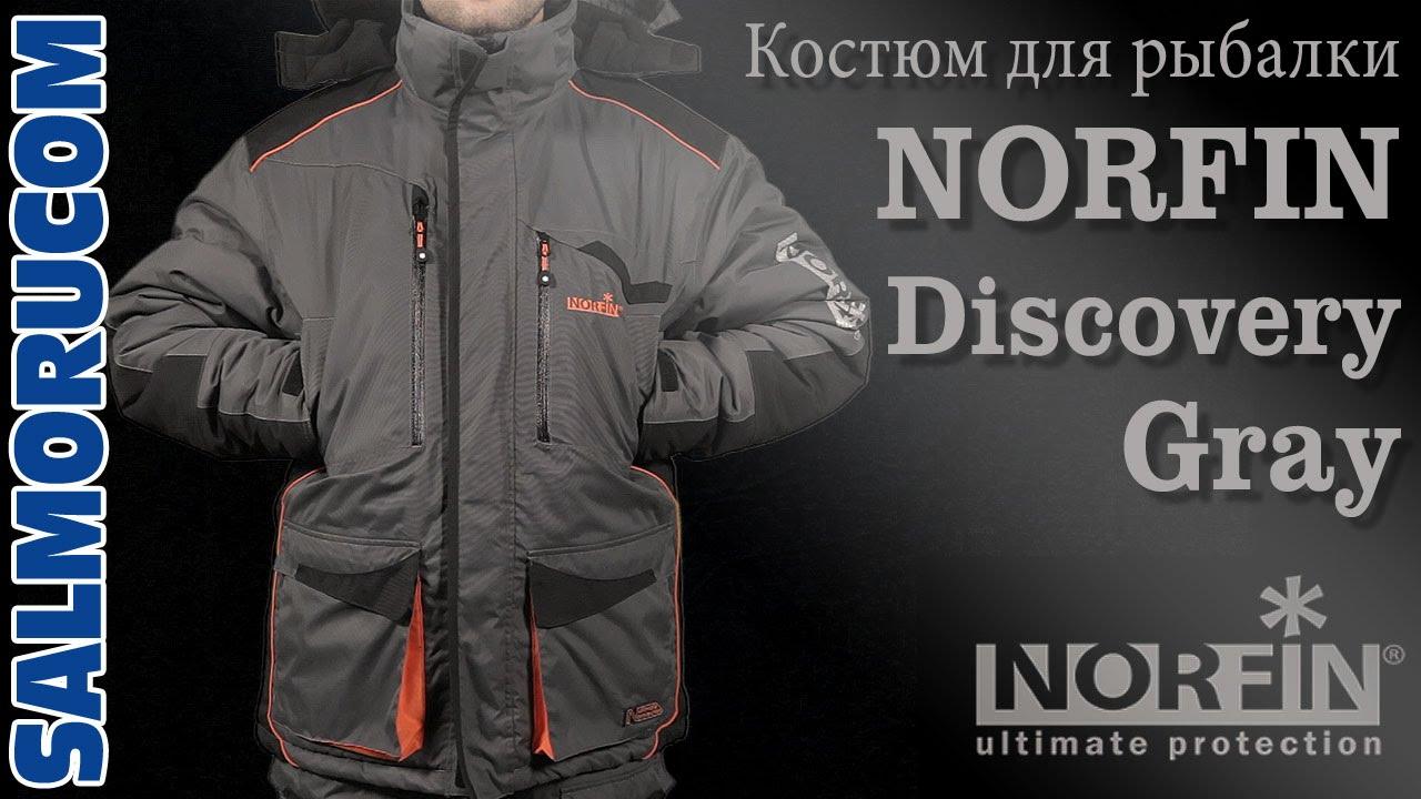 купить костюм для рыбалки norfin discovery gray