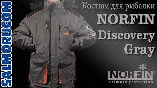 костюм для рыбалки Norfin Discovery Gray(Костюм для рыбалки Norfin Discovery Gray создан с использованием новейшего материала с дышащими свойствами NORTEX BREATHABL..., 2014-10-14T10:17:24.000Z)