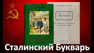Сталинский Букварь