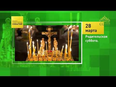 Анонсы православных событий. 28 марта 2020. Родительская суббота