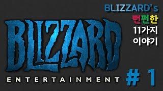 블리자드(Blizzard Entertainment)에 관한 11가지 뻔펀한 이야기 #1. 뻔펀.