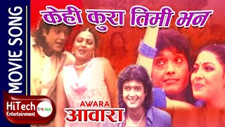 Kehi Kura Timi Bhana | Awara Nepali Movie Song | Rajesh Hamal | Pooja Chand