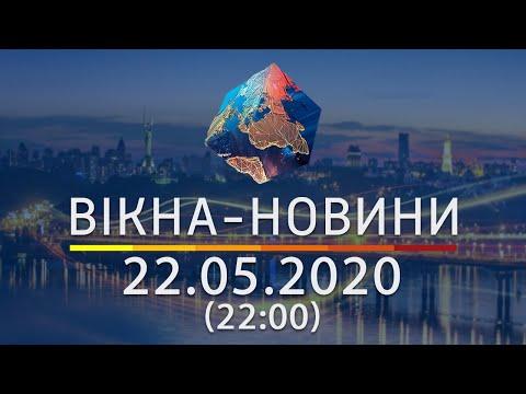 Вікна-новини. Выпуск от 22.05.2020 (22:00) | Вікна-Новини