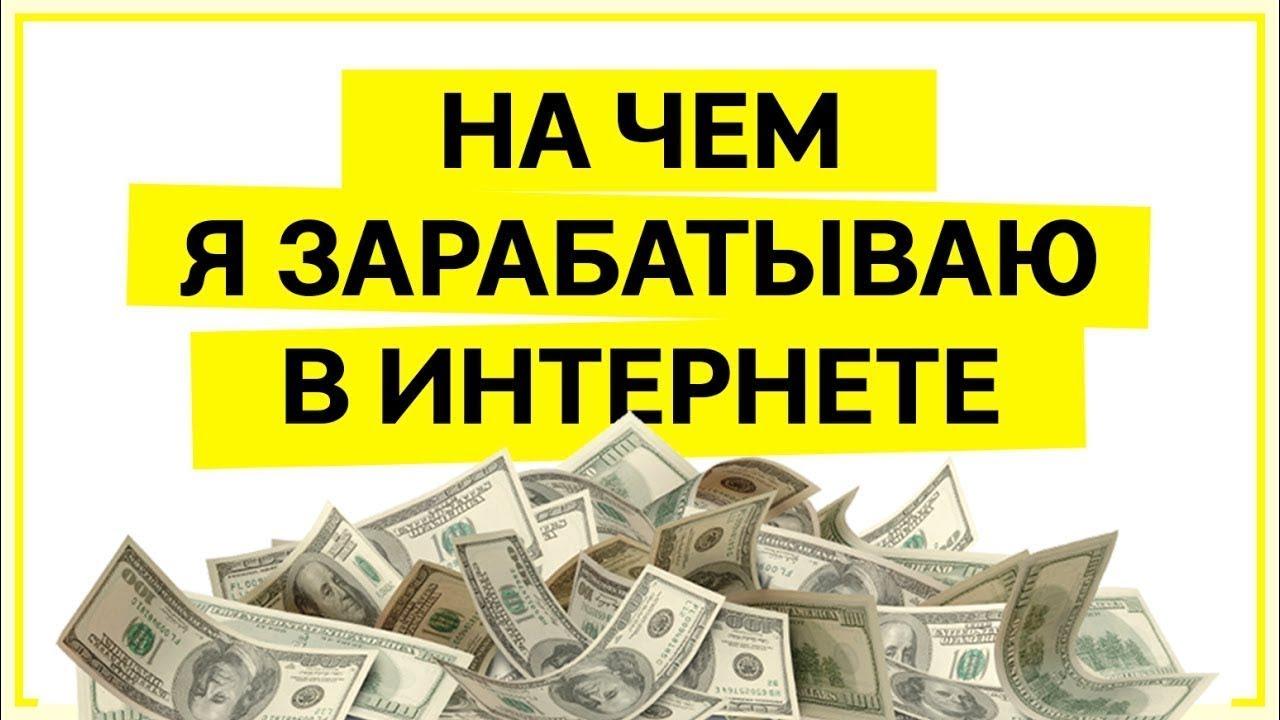 где можно сейчас заработать хорошие деньги
