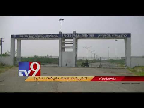 Guntur farmers unhappy with Spices Park - TV9 Today