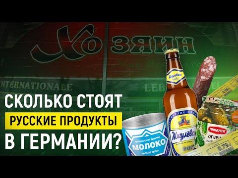 Русские магазины в