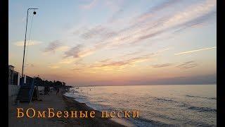 БОмБезные пески | Мой август | отдых от МГСУ