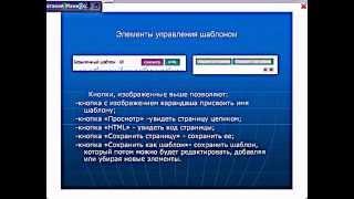 RuElSoft - Конструктор сайта ВОРОНКИ