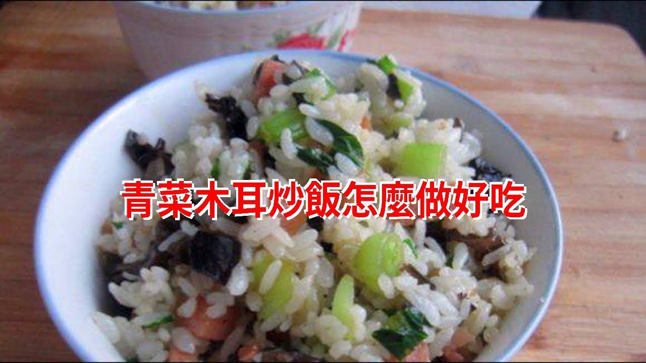 青菜木耳炒飯怎麼做好吃 - YouTube