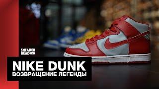 Nike Dunk 35-летняя история. Что нас ждет в 2020?